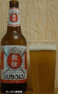 Судоку (Sudoku : 数独) - ポンポコ研究所(アジアのお酒)
