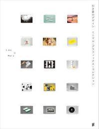 2018年09月 新刊タイトル 引き算のデザイン - グラフィック社のひきだし ~きっとあります。あなたの1冊~