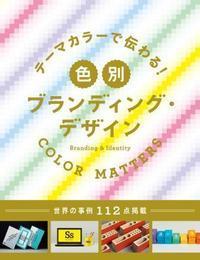 2018年09月 新刊タイトル テーマカラーで伝わる! 色別ブランディング・デザイン - グラフィック社のひきだし ~きっとあります。あなたの1冊~
