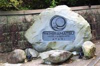 THE HIRAMATSU HOTELS & RESORTS - くりくりのいた午後 bis