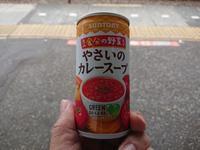 やさいのカレースープ、贅沢バニラミルク@JR東日本自販機 - 無駄遣いな日々