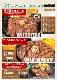 いきなりステーキ - 炭酸マニア Vol.3