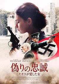 "c524 "" 偽りの忠誠 "" DVD2018年9月9日 - 侘び寂び"