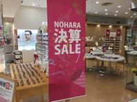 ただ今、決算セール中です! メガネのノハラ 京都ファミリー店 遠近両用体験ブース - メガネのノハラ 京都ファミリー店 staffblog@nohara