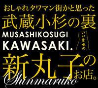 武蔵小杉から新丸子へ - お料理王国6  -Cooking Kingdom6-