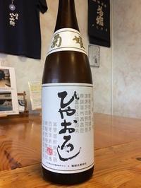 菊姫のひやおろしが良いね~! - 旨い地酒のある酒屋 酒庫なりよしの地酒魂!