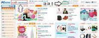 台湾の通販・PC home全球を使って日本で買い物をした話~会員登録から購入編。 - ヨカヨカタイワン。