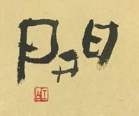本日よりQuzan no Sho個展        「開」 - 筆文字・商業書道・今日の一文字・書画作品<札幌描き屋工山>