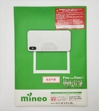 mineoの新サービス ソフトバンク回線(Sプラン)の速度は?LINEモバイル, Yモバと比較 - 白ロム転売法