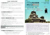 ワークショップ2018.10.25九州音楽教育研究大会熊本大会 - 藤川いずみのKOTOトコトコ演奏旅行記