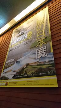 建築の日本展@森美を建物画像LINKで再構築環境を思想で設計するArt, 木造模型の魅力 - 鴎庵