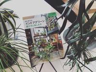 掲載誌のお知らせ☆はじめてのインドアグリーン - ケセラセラ~家とGREEN。