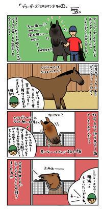 ブリーダーズ・スタリオンS - おがわじゅりの馬房