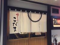 福岡市平尾「焼きとりのこだま」様のれんのご依頼でした! - のれん・旗の製作 | 福岡博多の旗屋㈱ハカタフラッグ