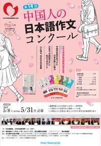 第14回コンクール3等賞以上の優秀賞81人を発表! - 段躍中日報