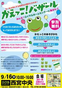 兵庫県西宮市からの開催情報 - かえっこ