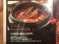 さんまキムチチゲ定食@ジャンモ(多摩) - よく飲むオバチャン☆本日のメニュー