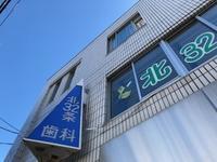それぞれの防災事情と地震太り - 札幌北区の歯科医院【北32条歯科クリニック】のブログ