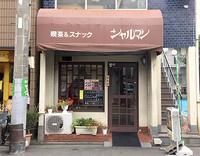 喫茶&スナック【シャルマン】 - マイニチ★コバッケン