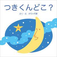 絵本「つきくんどこ?」 - Yenpitsu Nemoto  portfolio    ネモト円筆作品集
