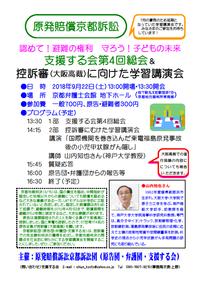 【ご案内】山内知也さん(神戸大学教授)の学習講演会+支援する会第4回総会を開催します。ぜひ、ご参加ください。 - 原発賠償訴訟・京都原告団を支援する会