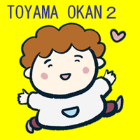 富山弁なおっかちゃんパート2リリース - ゆるにこ日記 ~nikopys note2~