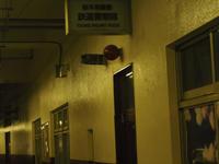 夢千夜一夜【第1019夜】OLYMPUS PEN-F/LOMO TRIPLE-43 4/40 SMENA - 久我山散人