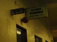 夢千夜一夜【第1020夜】OLYMPUS PEN-F/LOMO TRIPLE-43 4/40 SMENA - 久我山散人