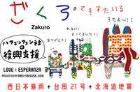 [西日本豪雨+台風21号+北海道地震] ハフュッフェン社の復興支援:10. 『Zakuro』のテキスタイルが来たーっ!! - maki+saegusa