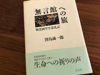 無言館への旅 - 風路のこぶちさわ日記