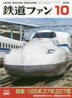 [雑誌]鉄道ファン2018年10月号 - 新・日々の雑感