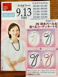 9月13日 オンエアです✨ - Jinka Nezu