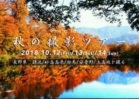 秋のドライブ撮影ツアーin信州 - カメラの東光堂