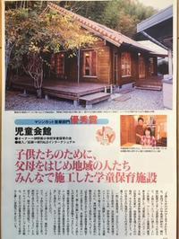 高知伊野南小学校学童保育の会1998 - 岡田憲一ブログ