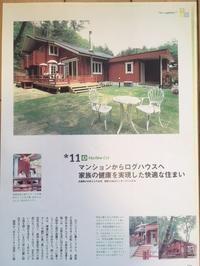 中井邸(芦屋)その22003ログハウスオブザイヤー優秀賞 - 岡田憲一ブログ