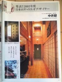 2003日本ログハウス・オブ・ザ・イヤー優秀賞中井邸 - 岡田憲一ブログ