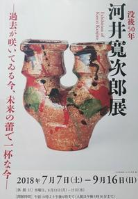 河井寛次郎展@パナソニック汐留ミュージアムにて扁壺を視る - 鴎庵