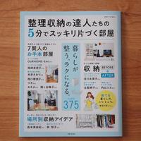 その先の暮らし - お片付け☆totoのえる  - 茨城・つくば 整理収納アドバイザー