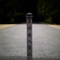 日本のいちばん長い日武蔵野陵、多摩陵18.08.15 10:33 - スナップ寅さんの「日々是口実」