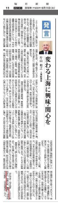 『対中外交の蹉跌―上海と日本人外交官』著者の片山総領事、毎日新聞に寄稿 - 段躍中日報