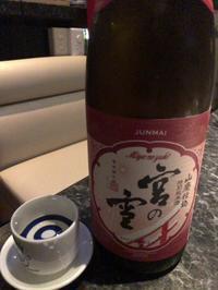 宮の雪 山廃純米 - タイ式マッサージ サイチャイ