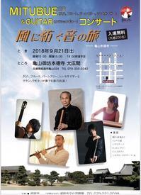 Mitubue&Guitar コンサート - 只管打楽