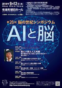 第26回脳の世紀シンポジウム「AIと脳」:瀬名秀明さんの特別講演 - 大隅典子の仙台通信