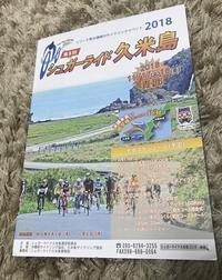 シュガーライド久米島に一緒に行きませんか? - きりのロードバイク日記