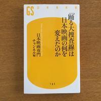日本映画専門チャンネル「踊る大捜査線は日本映画の何を変えたのか」 - 湘南☆浪漫