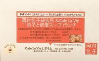 10月6日、11月3日「包子とスープと台湾茶の日」 - Cafe La Vie しまもと