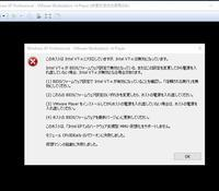 Windows 10用VMWare PlayerでゲストOSの再生に失敗(Intel VT-xの有効化) - チラウラ2