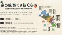 第21回 京の味めぐり・技くらべ 出店 - 【飴屋通信】 京都の飴工房「岩井製菓」のブログ