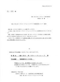 奈良・西ノ京ロータスロードフォトコンテスト2018 - (新)トラちゃん&ちー・明日葉 観察日記