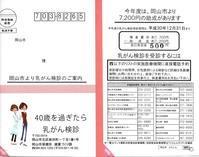 けんしん - Strike while the iron is hot.